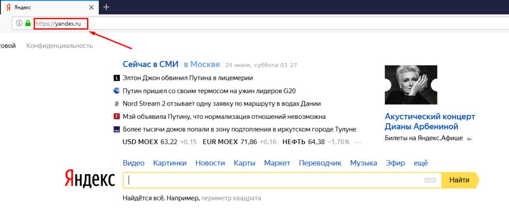 Домен Яндекса