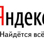 Три важных показателя сайта в выдаче Яндекс