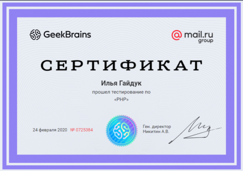 certificate-php